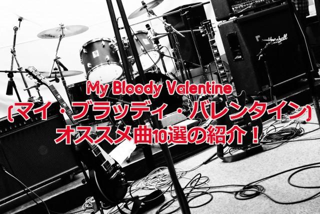 My Bloody Valentine オススメ曲