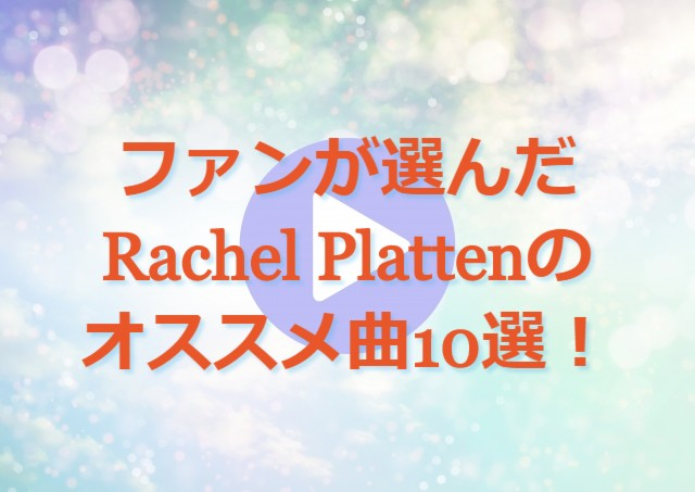 Rachel Platten オススメ曲