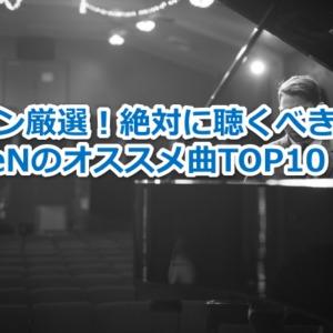ReN オススメ曲10