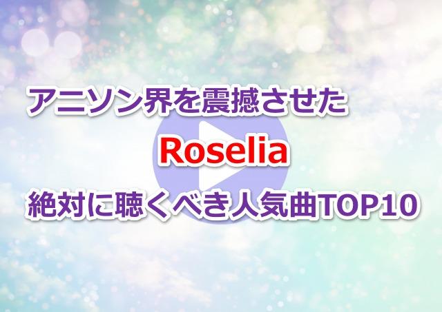 Roselia オススメの曲