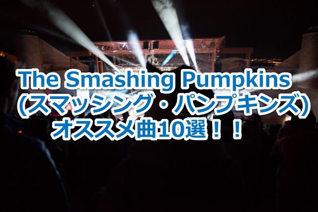 The Smashing Pumpkins オススメ曲