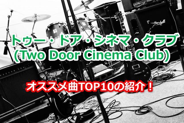 Two Door Cinema Club オススメ曲