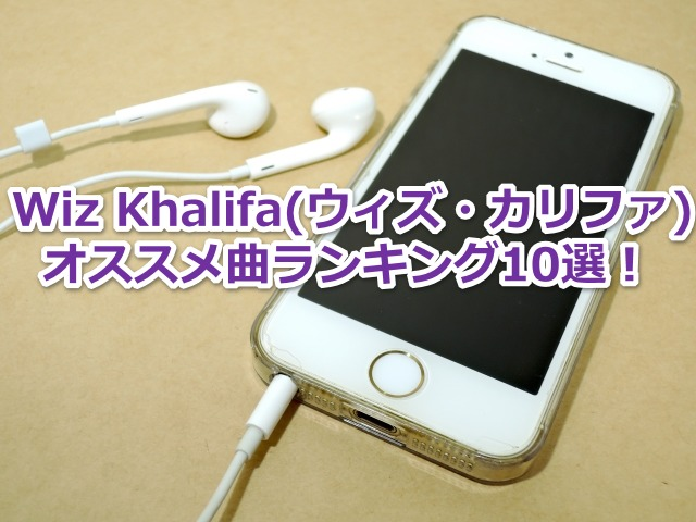Wiz Khalifa オススメ曲