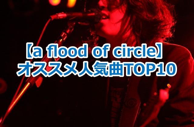 a flood of circle オススメの曲