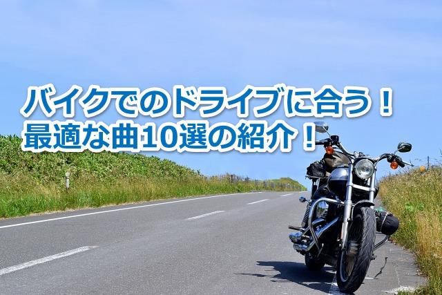 バイク ドライブ 曲