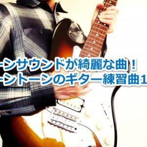 クリーントーン ギター 練習曲