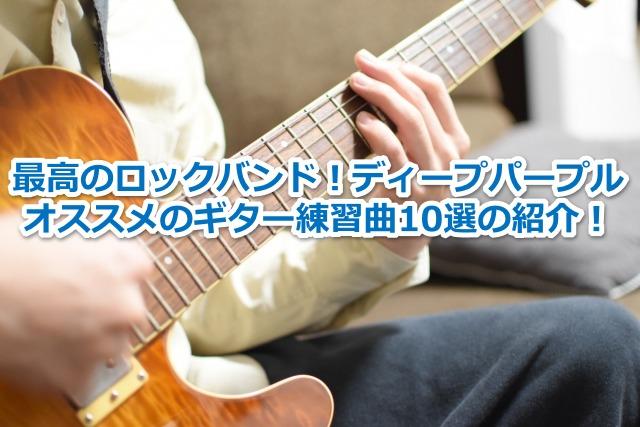 DEEPPREPLE ギター 練習曲