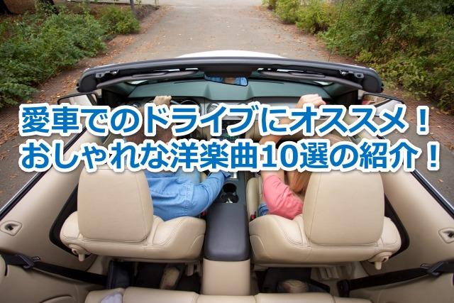 ドライブ おしゃれ 洋楽曲