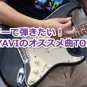 ギター MIYAVI オススメ 曲