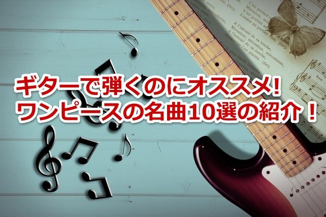 ギター ワンピース 曲