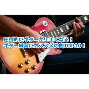 ギター 上手くなる 練習曲10