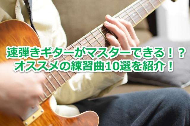 速弾き ギター 練習曲10