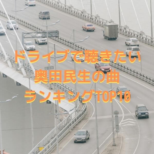 奥田民生 ドライブ 曲