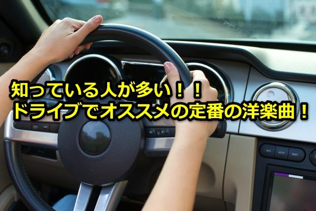 ドライブ 洋楽 定番 曲