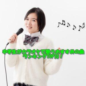中学生 カラオケ 曲