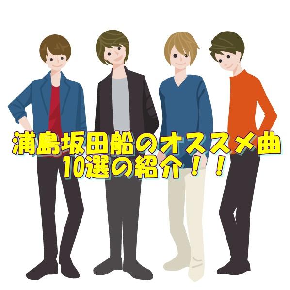 浦島坂田船 オススメ曲
