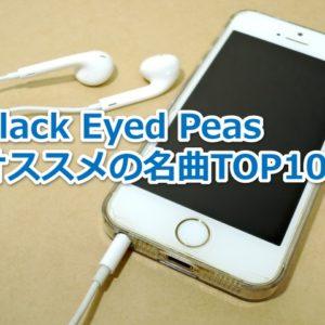 Black Eyed Peas  オススメ曲