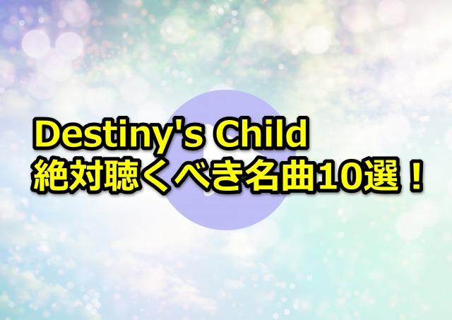 Destinys-Child オススメ曲