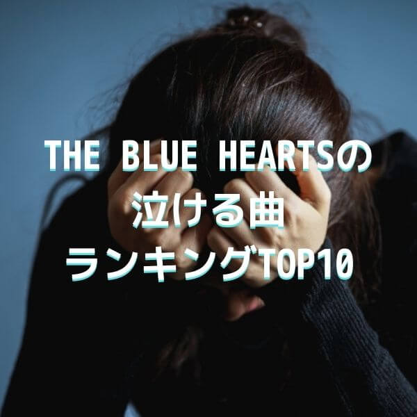 THE BLUE HEARTS 泣ける曲