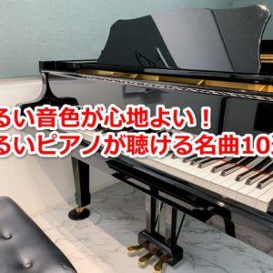 明るい ピアノ曲