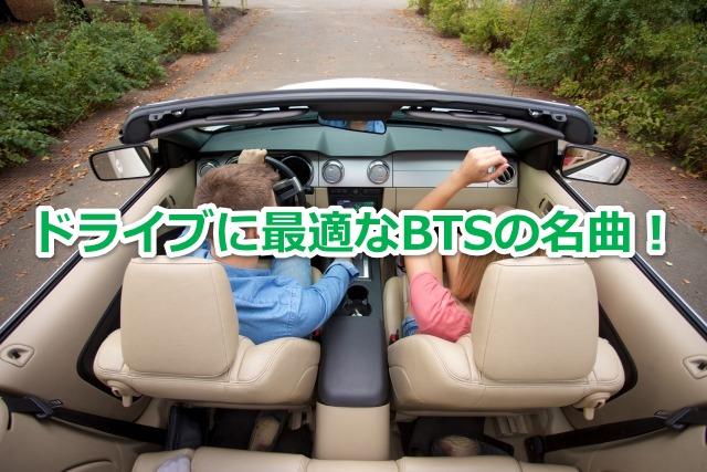 BTS ドライブ 曲