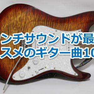 クランチ ギター 曲