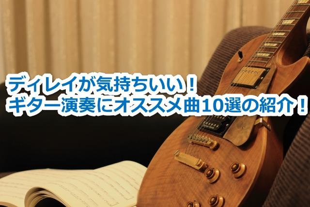 ディレイ ギター オススメ曲