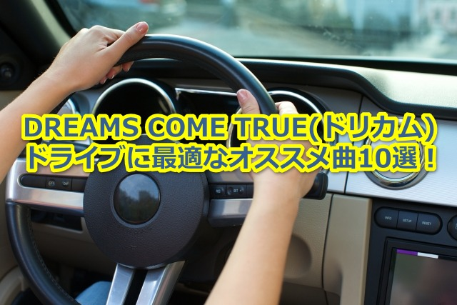 drikamu-drive-kyoku