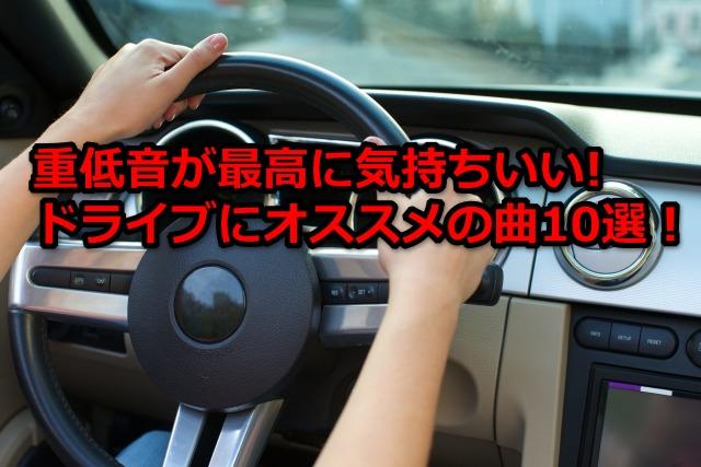 重低音 ドライブ 曲