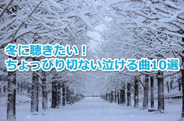 冬 泣ける 曲