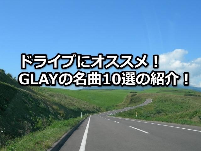 GLAY ドライブ 曲