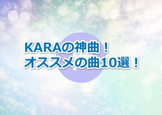 KARAの神曲!オススメ厳選ランキング TOP10!!
