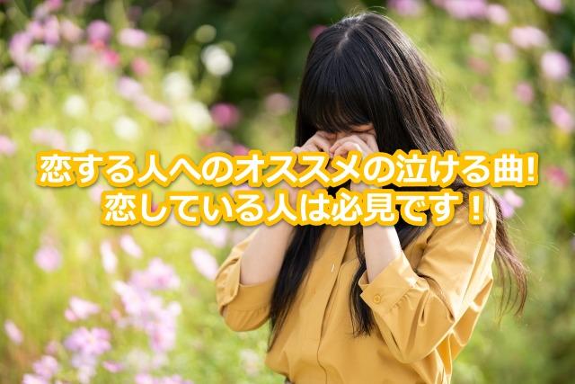 恋 泣ける曲