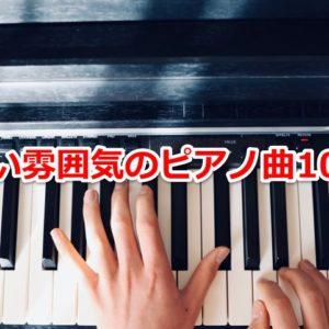 暗い ピアノ曲
