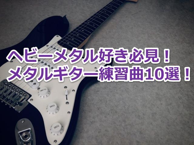 ヘビーメタル ギター 曲