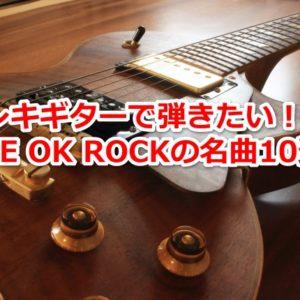 ONE OK ROCK ギター 曲