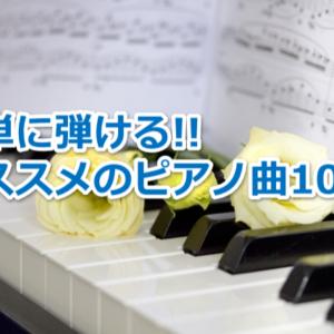 ピアノ 簡単 曲