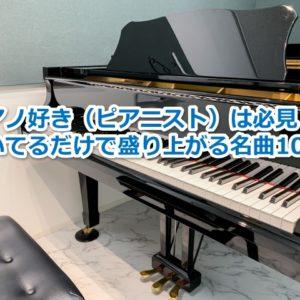 ピアノ 盛り上がる曲