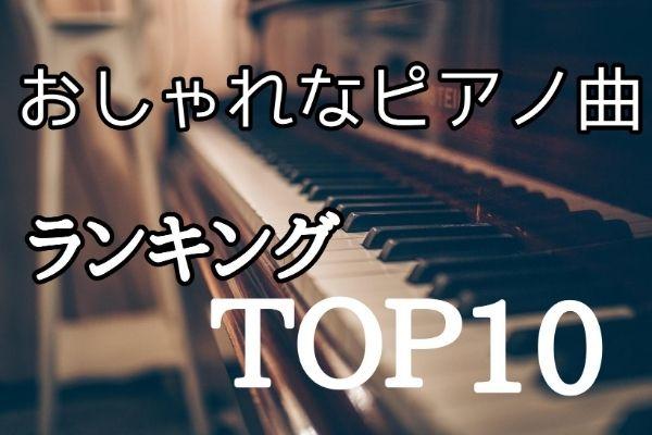 ピアノ おしゃれ 曲