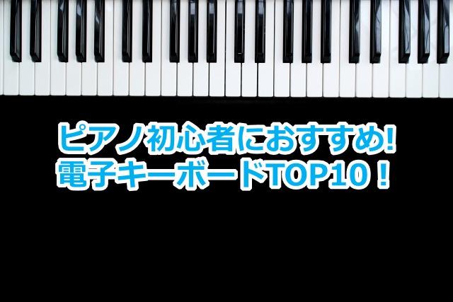 ピアノ初心者 電子キーボード