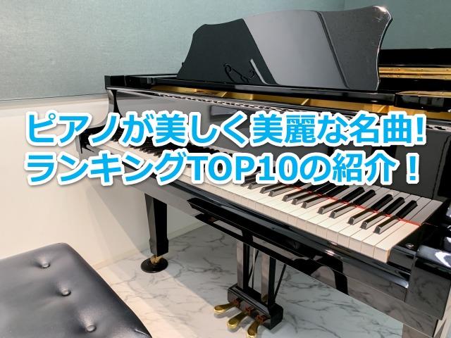 ピアノ 美しい 曲
