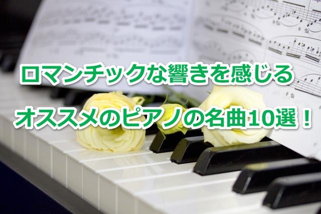 ロマンチック ピアノ 曲