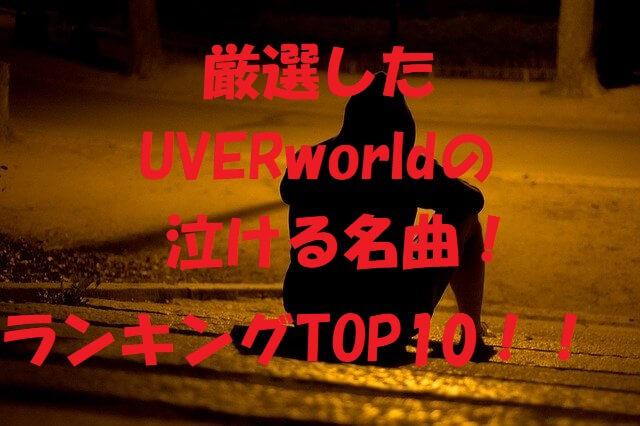 uverworld-osusume-kyoku10