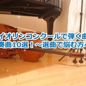 バイオリン コンクール 曲