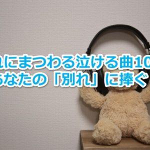 別れ 泣ける 曲