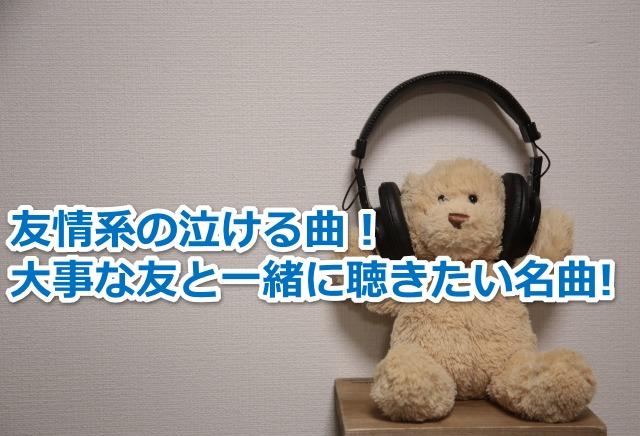 友情 泣ける曲