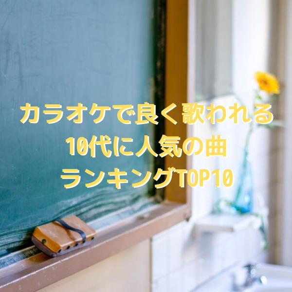 10代 カラオケ 人気曲