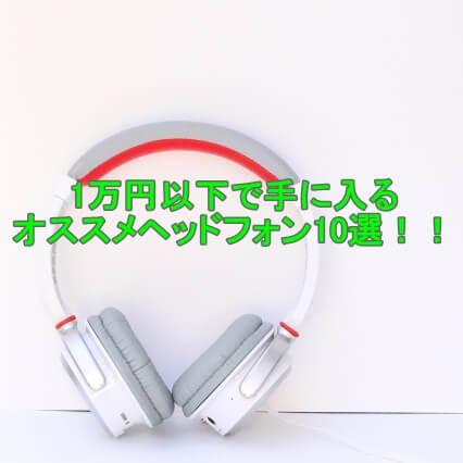 1万円以下 オススメ ヘッドフォン