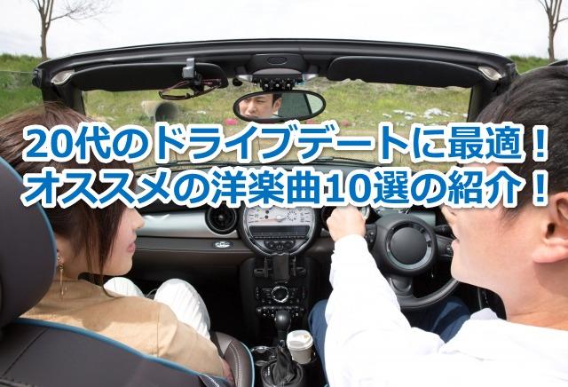 20代 ドライブデート 洋楽曲