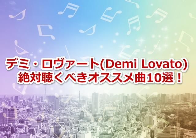 Demi Lovato オススメ曲